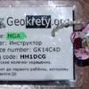 Геокрот MGA
